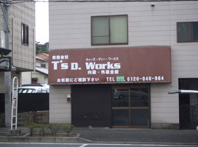 T's D Works 様 (横浜)